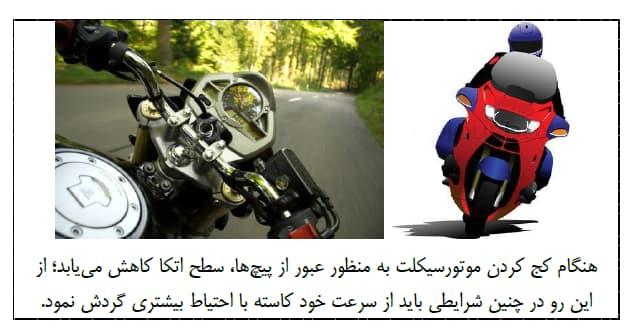 مهارت موتورسیکلت